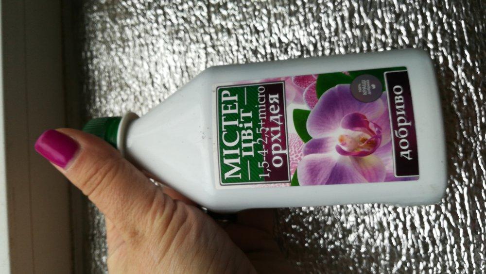 Удобрение Орхидея 300млмистер цвет