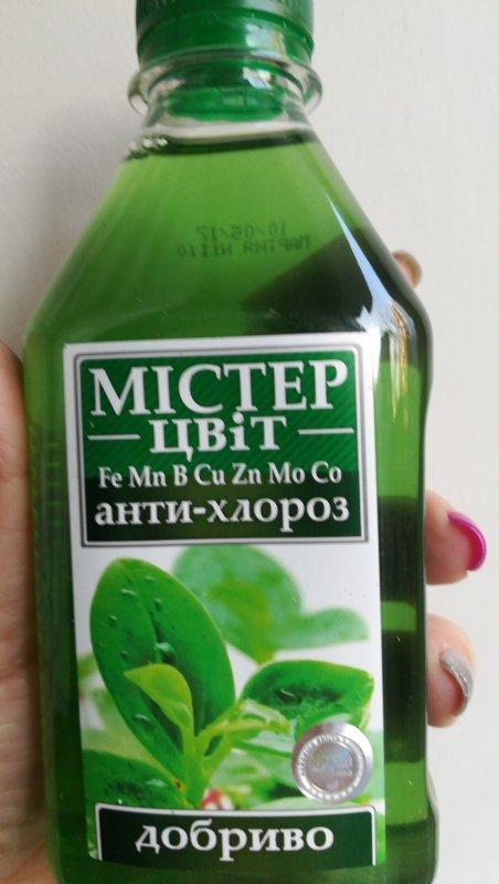 Удобрение Анти-хлороз 300мл