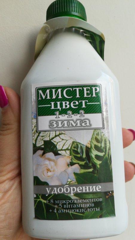 Удобрение Зима 300млмистер цвет