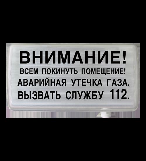 Устройство сигнальное УС-1