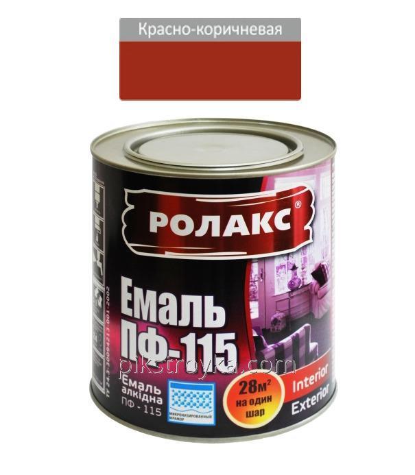 Эмаль алкидная красно-коричневая ПФ-115К 0,9кг Ролакс 1/12