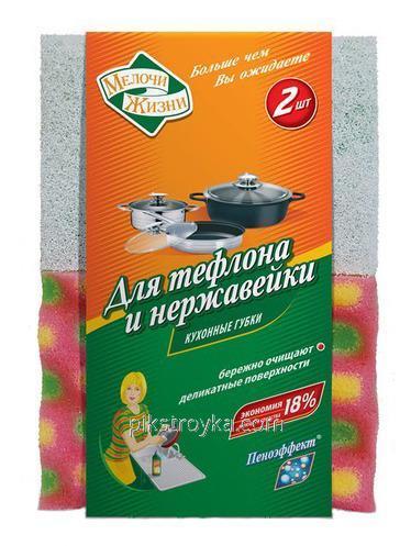 Губка кухонная Мелочи жизни 2шт для тефлона и нержавейки,керамики 0481 1/40