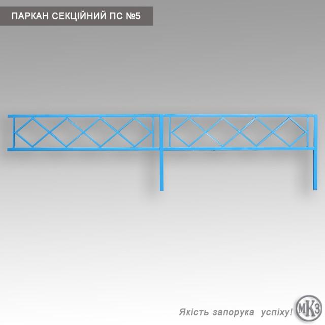 Забор металлический секционный с ножками
