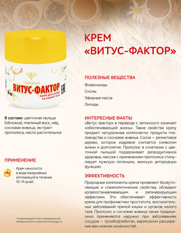 Крем ВИТУС-ФАКТОР (50г)
