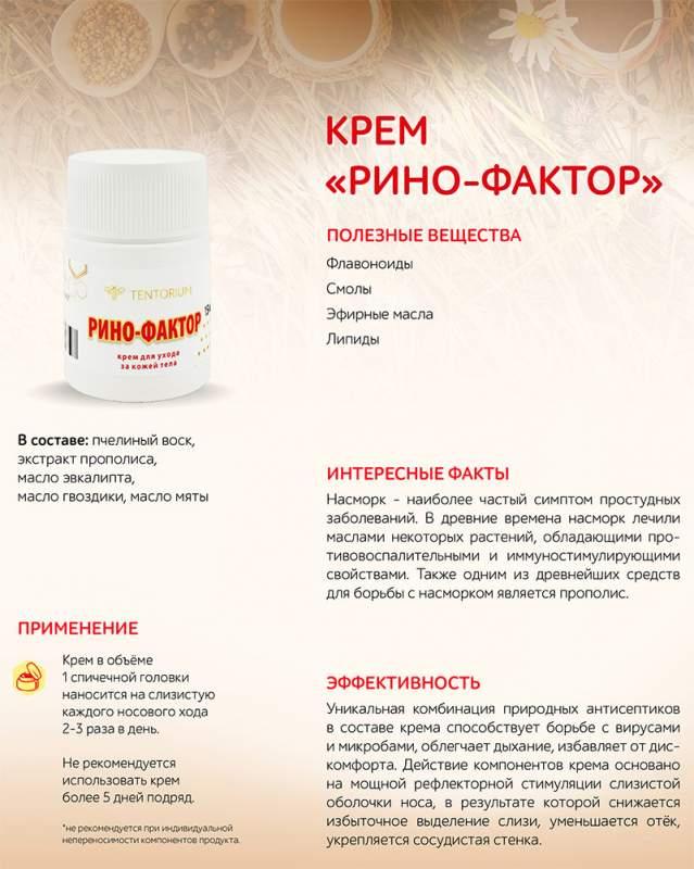 Крем РИНО-ФАКТОР (15г)