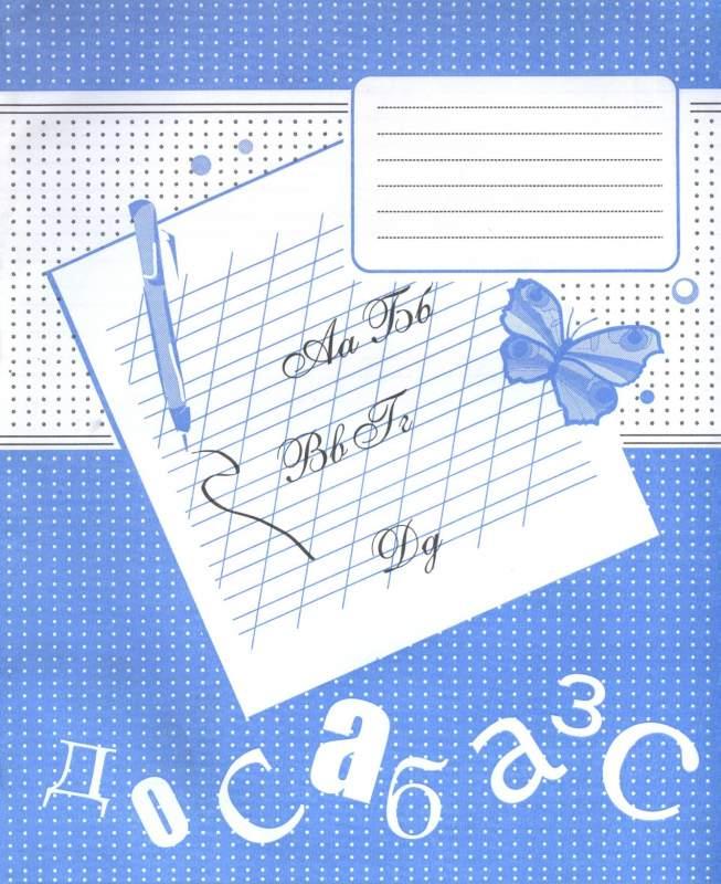 Writing-books