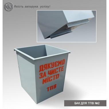 Бак для твердых бытовых отходов без крышки