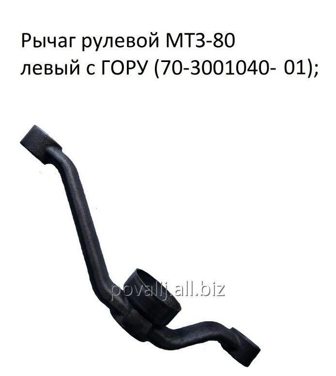 Купить Рычаг поворотный левый двухплечий рулевой тяги МТЗ-80, 70-3001040-01