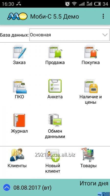 Купить Программное обеспечение для агентов - Моби-С