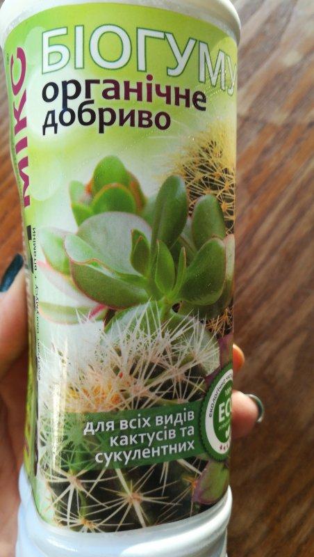 Биогумус для кактусов и ссукулентов