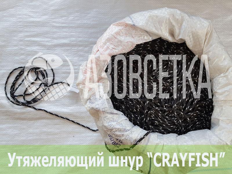 "Тонущий шнур ""Crayfish"" 12гр/м, уп. 1000м"