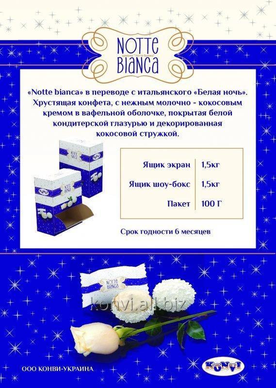 """Кокосовая конфета """"Notte Bianca"""" в хрустящем вафельном корпусе со сливочной начинкой"""