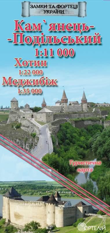 "Buy Tourist map ""Kamyanets-Podilsky. Hotin. Medzhibizh"