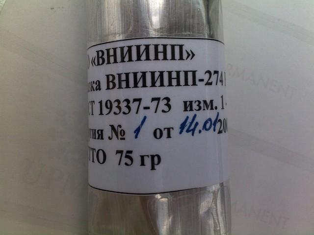 Смазка ВНИИНП-293