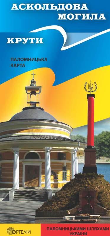 "Buy Pilgrim card ""Askoldova a Grave — Twis"
