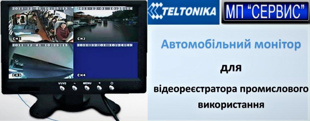 Автомобільний монітор для відеокамер