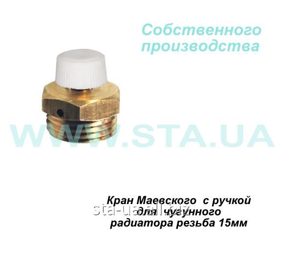 Кран Маевского 15 мм с ручкой для батарей отопления