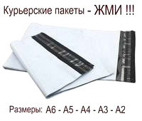Курьерский пакет, 16379037