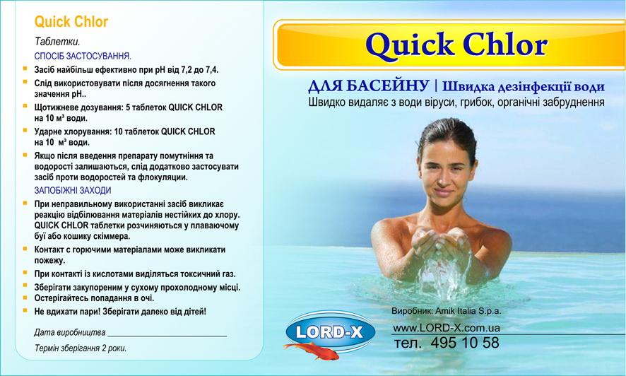 """Химия для бассейна """"Quick Chlor"""""""