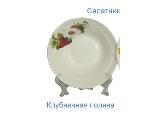 """Салатник """"Донской"""" 500мл Клубничная поляна 8037"""