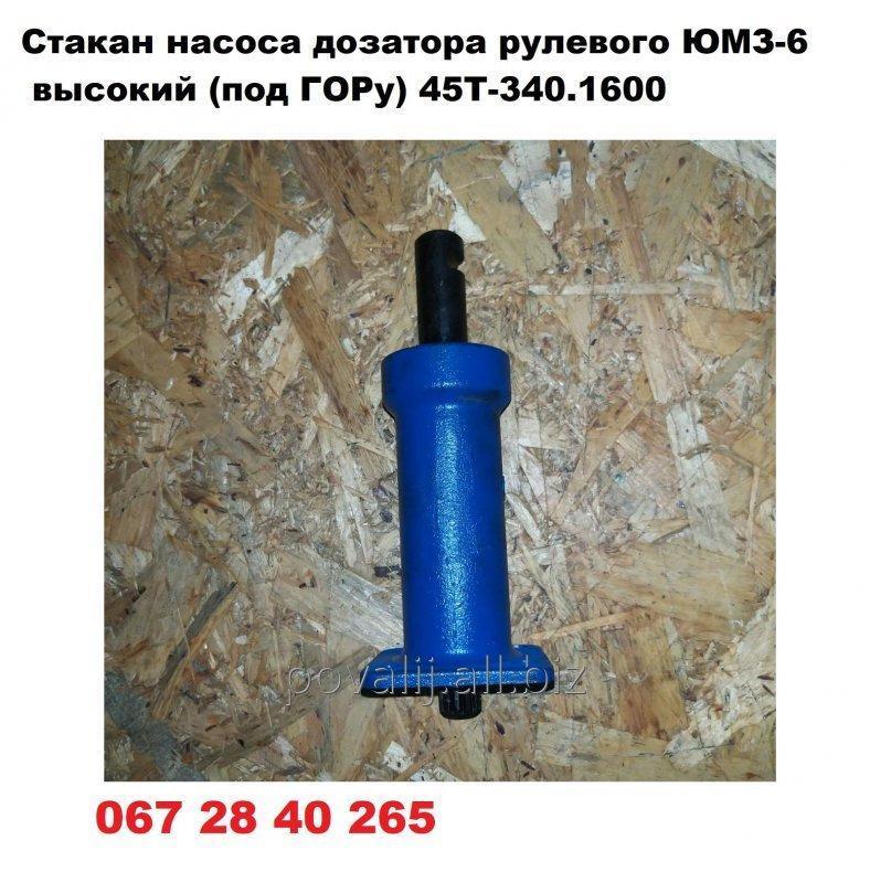 Купить Стакан насоса дозатора рулевого ЮМЗ-6 высокий (под ГОРу) 45Т-340.1600