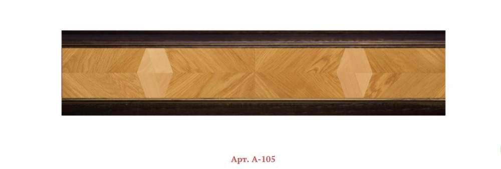 Плинтус деревянный мозаичный Арт. А-105