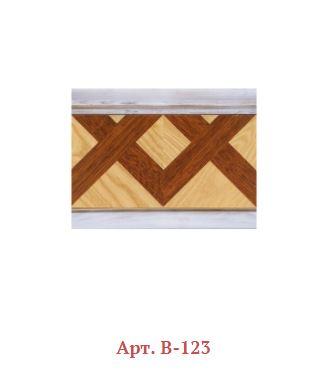 Плинтус деревянный мозаичный Арт. B-123