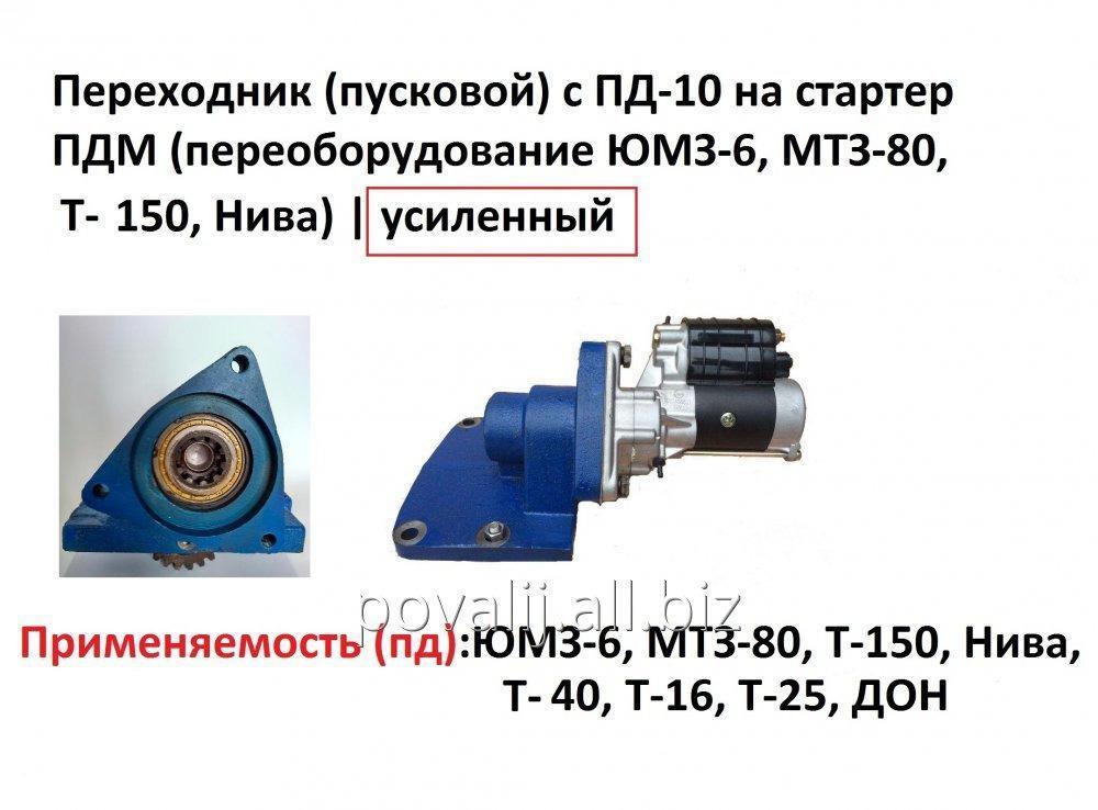 Купить Переходник (пусковой) с ПД-10 на стартер ПДМ (переоборудование ЮМЗ-6, МТЗ-80, Т-150, Нива) | усиленный
