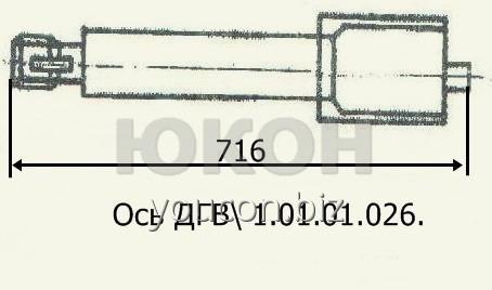 Ось ДГВ 1.01.01.026