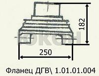Фланец ДГВ 1.01.01.004
