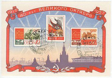 Купить Спецгашения на конвертах, открытках