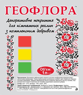 Декоративное покрытие для цветов 1л