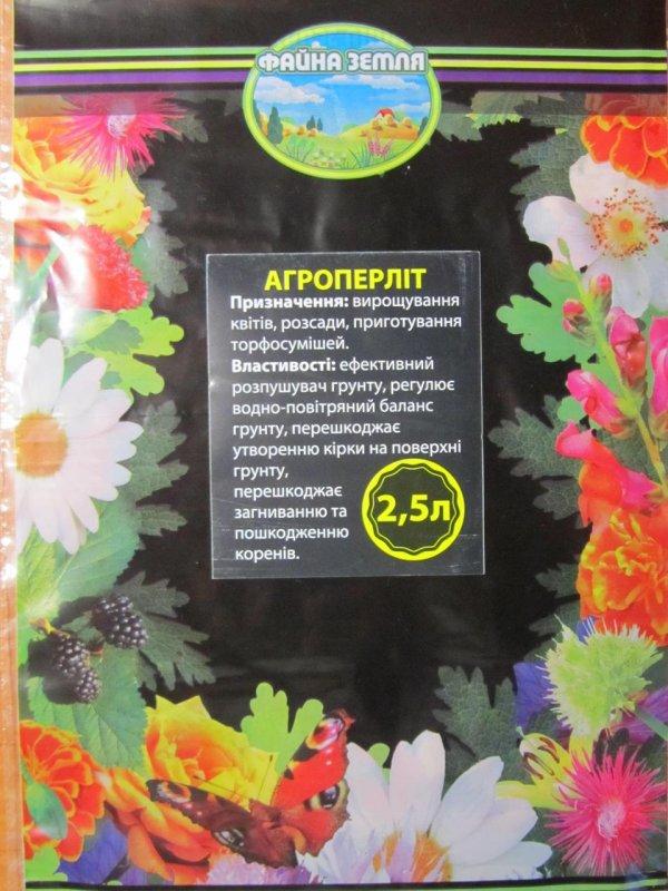 Агро перлит 2,5 л