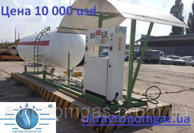 Пропан бутан, LPG модуль, газовая заправка под пропан-бутан, СЗГ, АГЗП, АГЗС 10 кубов