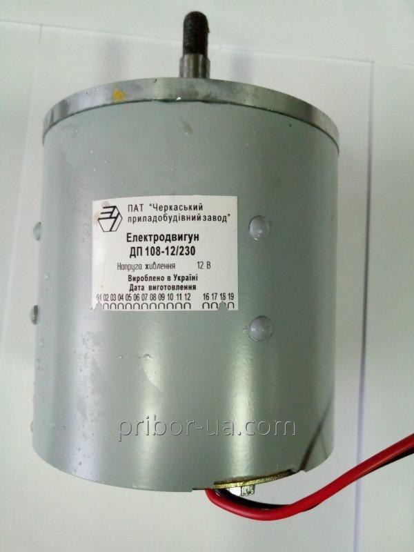 Электродвигатель постоянного тока ДП 108-12/230