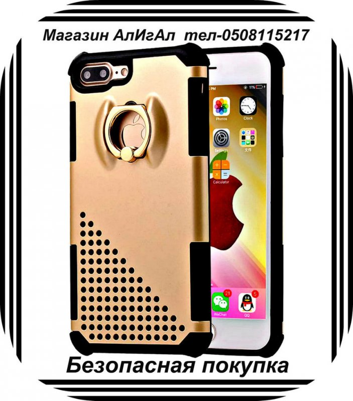 Чехол для Iphone 7 / 7 плюс