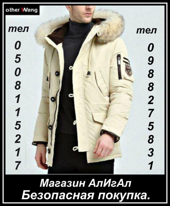 Модная мужская куртка с капюшоном на белом утином пуху. Бренд 2017