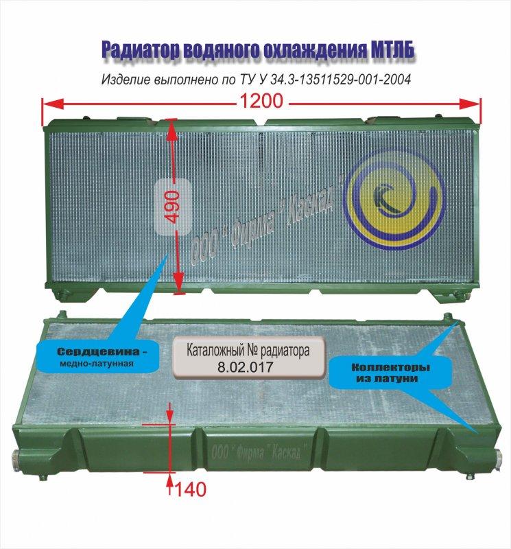 Water cooler 8.02.017 MT-LB