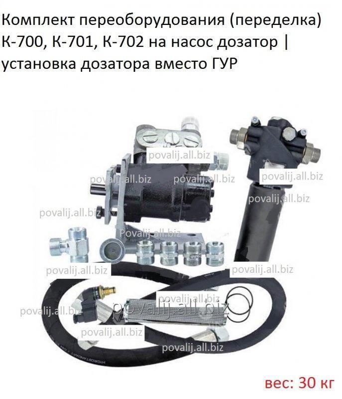 Купить Комплект переоборудования (переделка) К-700, К-701, К-702 на насос дозатор | установка дозатора вместо ГУР