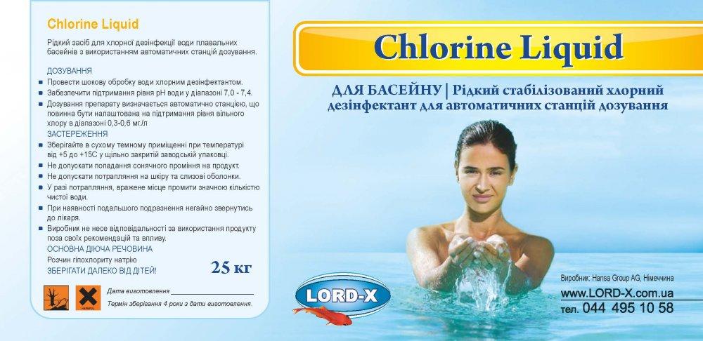 """Химия для бассейна """"Cl жидкий"""""""