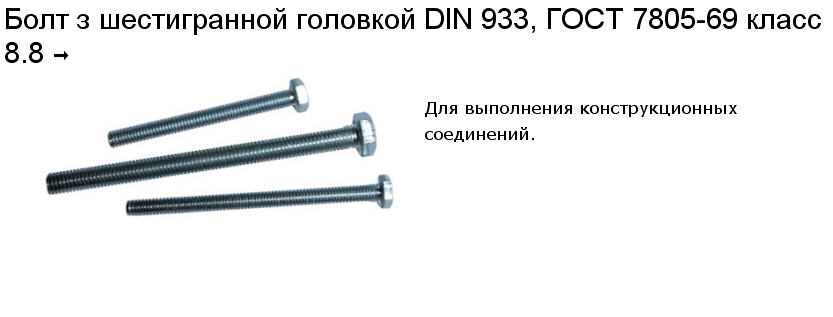 Bolt z six-sided head of GOST 7805-70 class 8.8