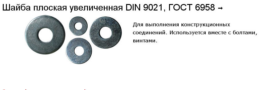 Buy Washer the flat increased DIN 9021