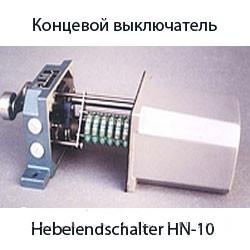 Купити HN-10 кінцевий вимикач. Hebelendschalter HN-10