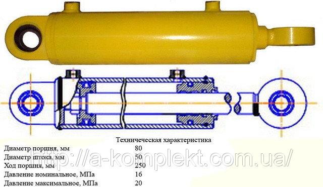 Гидроцилиндр ГЦ-80.50.250.0.40.00