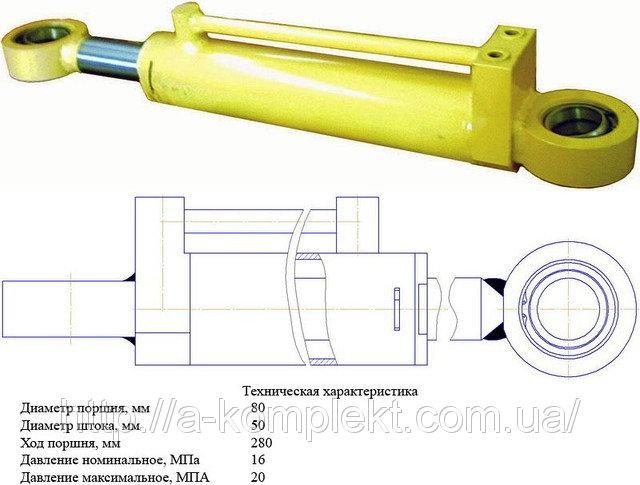 Гидроцилиндр ГЦ-80.50.280.0.50.00П