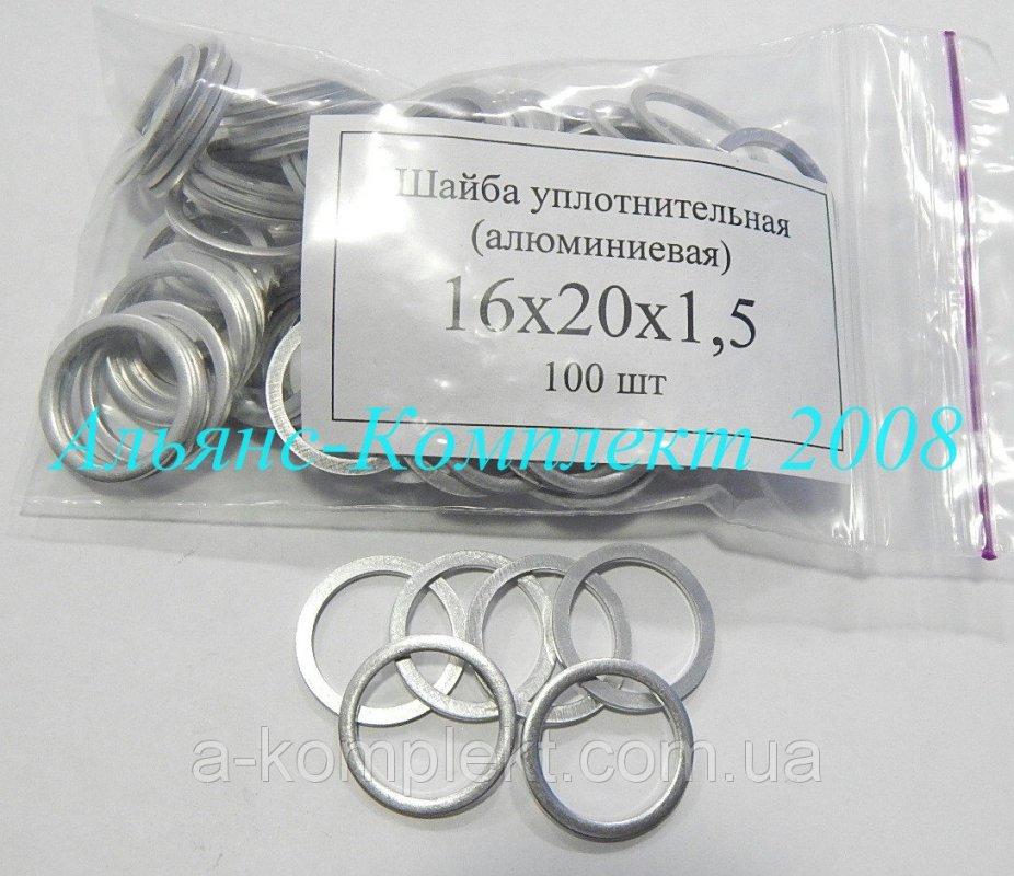 Шайба алюминиевая 16-20*1,5