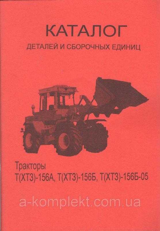 Каталог Т-156 и мод.