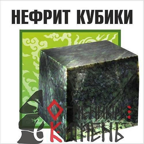 Нефрит колото-пиленый 10 кг, ведро