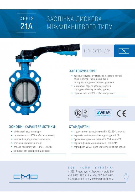 Заслонка дисковая типа Баттерфляй тип 21А Дн 150 Ру 10/16 СМО Испания