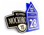 Купити Адресні таблички будинкові знаки таблички додому